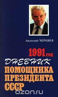 Анатолий Черняев - Дневник помощника Президента СССР. 1991 год