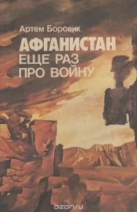 Артем Боровик - Афганистан. Еще раз про войну (сборник)