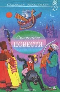 - Сказочные повести. Выпуск 7 (сборник)