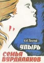 Алексей Константинович Толстой — Упырь. Семья вурдалаков
