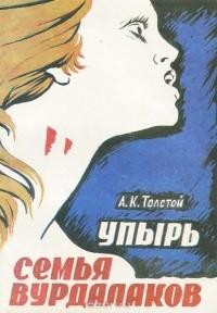 Алексей Толстой - Упырь. Семья вурдалаков (сборник)