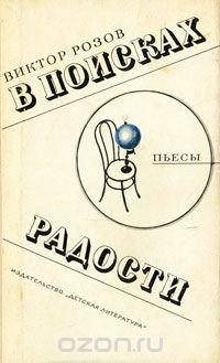 Виктор Розов - В поисках радости (сборник)
