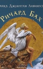 Ричард Бах - Чайка Джонатан Ливингстон. (сборник)