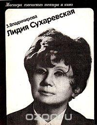 Зоя Владимирова - Лидия Сухаревская