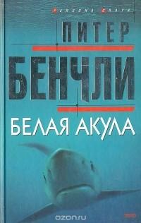 Питер Бенчли - Белая акула