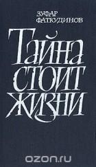 Зуфар Фаткудинов - Тайна стоит жизни (сборник)