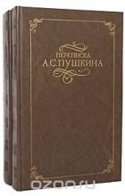 - Переписка А. С. Пушкина (комплект из 2 книг)