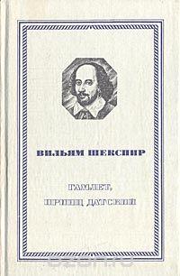 Уильям Шекспир - Гамлет, принц Датский