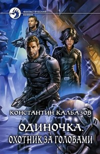 Константин Калбазов - Одиночка. Охотник за головами