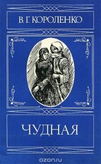 Владимир Короленко - Чудная (сборник)
