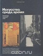 Андрей Иконников — Искусство, среда, время