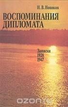 Николай Новиков - Воспоминания дипломата. Записки 1938-1947