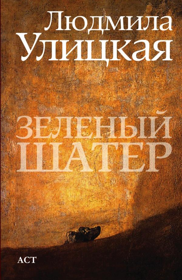 Людмила улицкая зеленый шатер рецензия 8861