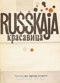 Виктор Ерофеев - Русская красавица