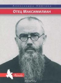 Александра Немтина - Отец Максимилиан