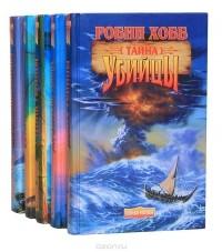 Робин Хобб - Сага о Видящих (комплект из 5 книг)