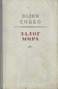 Вадим Собко - Залог мира