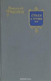 - Стихи о Грузии. Грузинские поэты