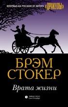 Брэм Стокер - Врата жизни