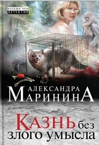 Александра Маринина - Казнь без злого умысла