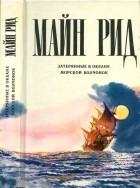 Томас Майн Рид — Затерянные в океане. Морской волчонок
