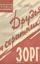 Михаил Колесников, Мария Колесникова - Друзья и соратники Зорге