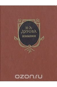 Надежда Дурова - Н. А. Дурова. Избранное