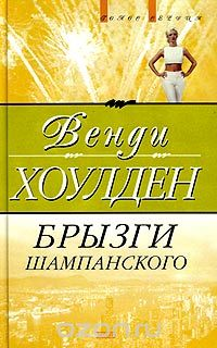 Венди Хоулден - Брызги шампанского