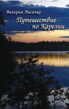 Валерия Лисичко - Путешествие по Карелии