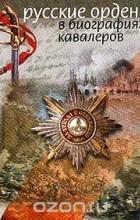 - Русские ордена в биографиях кавалеров. Серия: Русские…