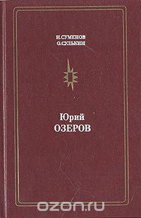 - Юрий Озеров