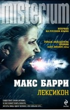 Макс Барри - Лексикон