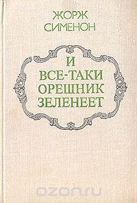 Жорж Сименон - И все-таки орешник зеленеет