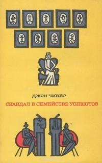 Джон Чивер - Скандал в семействе Уопшотов
