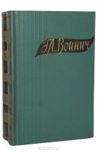 Этель Лилиан Войнич - Э. Л. Войнич. Избранные произведения в 2 томах (комплект)