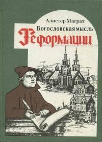 Алистер Макграт - Богословская мысль Реформации