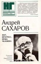 Андрей Сахаров - Мир, прогресс, права человека