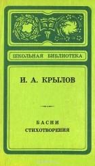 Иван Крылов - И. А. Крылов. Басни. Стихотворения