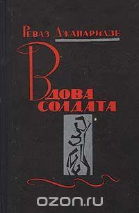 Реваз Джапаридзе - Вдова солдата