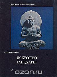 Галина Пугаченкова - Искусство Гандхары