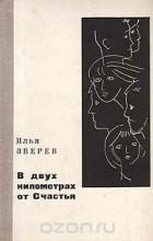 Илья Зверев - В двух километрах от Счастья (сборник)