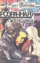 Станислав Родионов - Прозрачная женщина (сборник)
