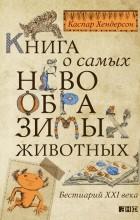 Каспар Хендерсон - Книга о самых невообразимых животных. Бестиарий XXI века (сборник)