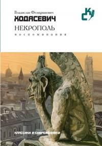 Владислав Ходасевич - Некрополь. Воспоминания