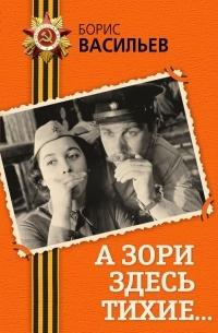 Борис Васильев - А зори здесь тихие...