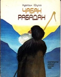 Нуратдин Юсупов - Чабан Рабадан