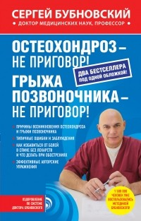 Бубновский С.М. - Остеохондроз - не приговор! ; Грыжа позвоночника - не приговор!