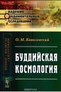 О. М. Ковалевский - Буддийская космология