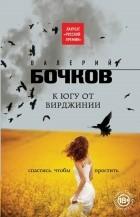 Валерий Бочков — К югу от Вирджинии