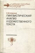 Н. М. Шанский - Лингвистический анализ художественного текста. Учебное пособие